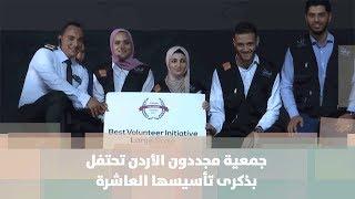 جمعية مجددون الأردن تحتفل بذكرى تأسيسها العاشرة