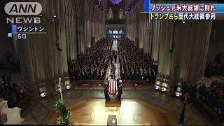 ブッシュ元大統領に別れ 棺は地元で夫人の隣に埋葬(18/12/06)