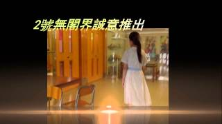 Publication Date: 2013-09-03 | Video Title: 廖寶珊紀念書院---2號候選學生會---無閣界宣傳片