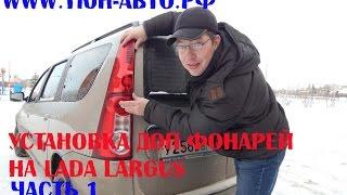 Установка дополнительных задних фонарей на Largus 1 часть(Обалденная история успеха! http://goo.gl/e5mcQG Тюнинг для Вашего Ларгуса http://www.prostoemnenie.com/p/blog-page_9.html www.тюн-авто.рф..., 2014-12-13T19:04:10.000Z)