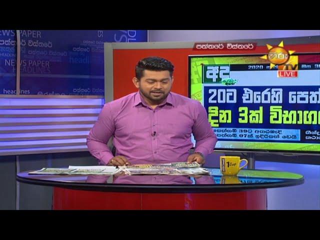 Hiru TV Paththare Wisthare | Episode 2966 | 2020-09-30