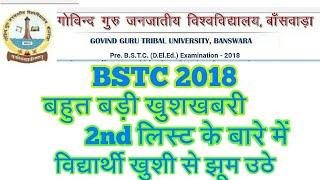BSTC 2018 2nd allotement list,bstc2018 second list, BSTC 2018 सेकंड लिस्ट