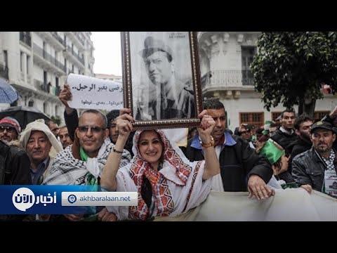 ارحلوا ....الشعب الجزائري قال كلمته  - نشر قبل 3 ساعة