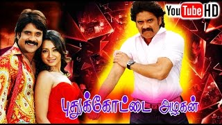 Nagrajun Tamil Action Movies |Nagarjun, Trisha, Mamtha| Tamil Dubbed Action Movies|
