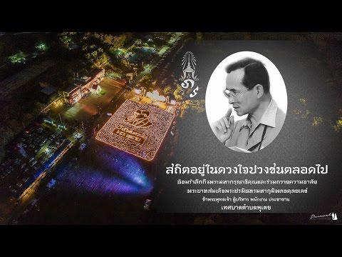[HD]เทศบาลตำบลพุเตย อำเภอวิเชียรบุรี จังหวัดเพชรบูรณ์ แปรอักษรภาพ แสดงความอาลัย