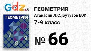 № 66- Геометрия 7-9 класс Атанасян