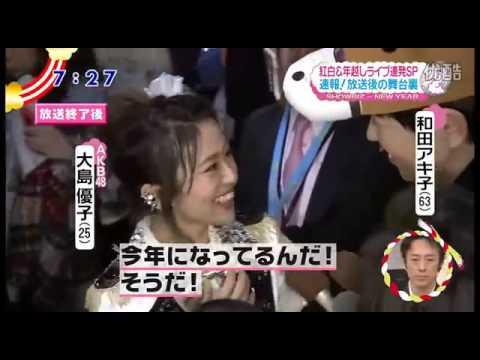 紅白終了後の舞台裏 AKB48 大島優子 卒業を語る 2014 01 01
