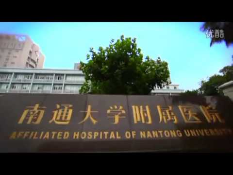 Welcome to Nantong University