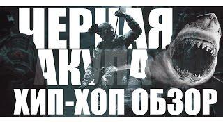 WARFACE - HIP-HOP ОБЗОР #27 ЧЕРНАЯ АКУЛА