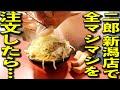 【大食い】ラーメン二郎 新潟店という最高品質店で全マシマシを注文したら…ブタが!ブタが最強に…[ラーメン二郎 新潟店]【358TV】