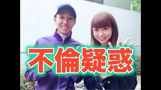 【関連動画】 【武豊】22歳年下キャスターと抱擁。フライデーの真相を...