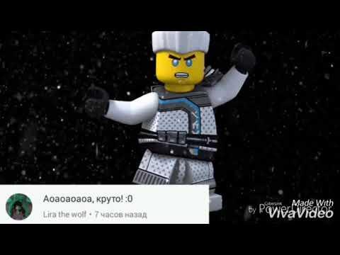 Клип ниндзяго;Зейн- Кубик льда. 💎