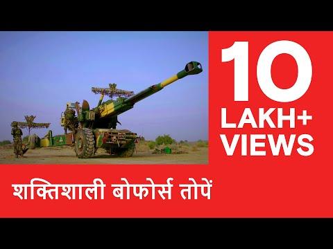 शक्तिशाली बोफोर्स तोपें | Powerful Bofors Guns