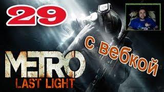 [ч.29] Прохождение Metro Last Light - Последний бой ( Финал \ Конец )