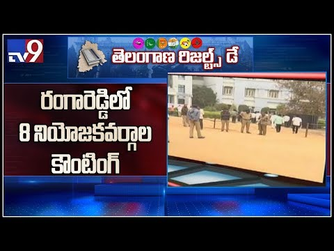 Counting for Ranga Reddy district 8 constituencies - TV9