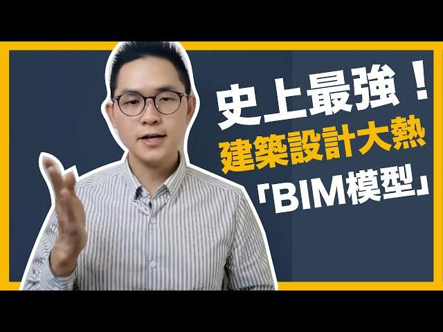 史上最強!建築設計界的大熱「BIM模型」