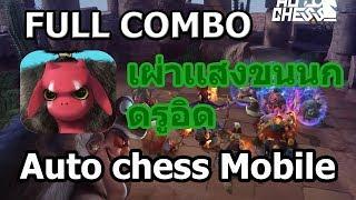 Auto chess Mobile [COMBO] Full เผ่าเเสงขนนก กับ ดรูอิด สายหลบเเบบว่าตีไม่โดนพี่อะน้อง