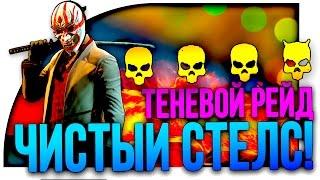 ТЕНЕВОЙ РЕЙД ПО СТЕЛСУ ЁПТА!(ЖАЖДА СМЕРТИ) - PAYDAY 2! #7