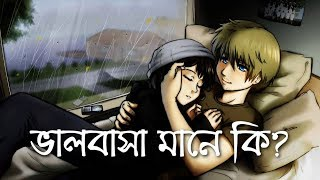 Valobasha Mane Ki?   Romantic Audio Saying - adho diary