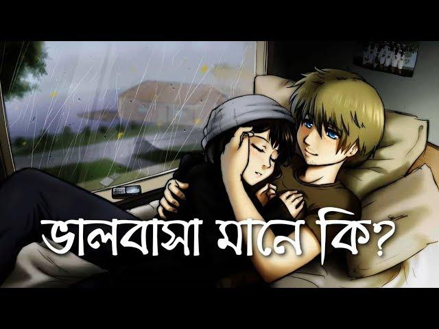 Valobasha Mane Ki? | Romantic Audio Saying - adho diary