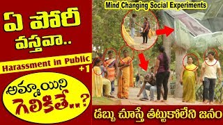 Crazy Social Experiments Can Change your mindset | Crazy Pranks In Telugu | #tag Entertainments