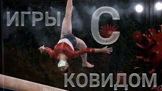 Игры с ковидом   СМОТРИ В ОБА   №225