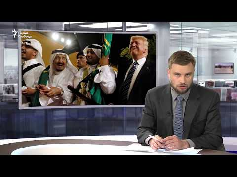 Визит Трампа в Саудовскую Аравию / Новости