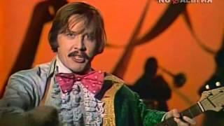 Песня Остапа Бендера в исполнении Валерия Золотухина (1977)