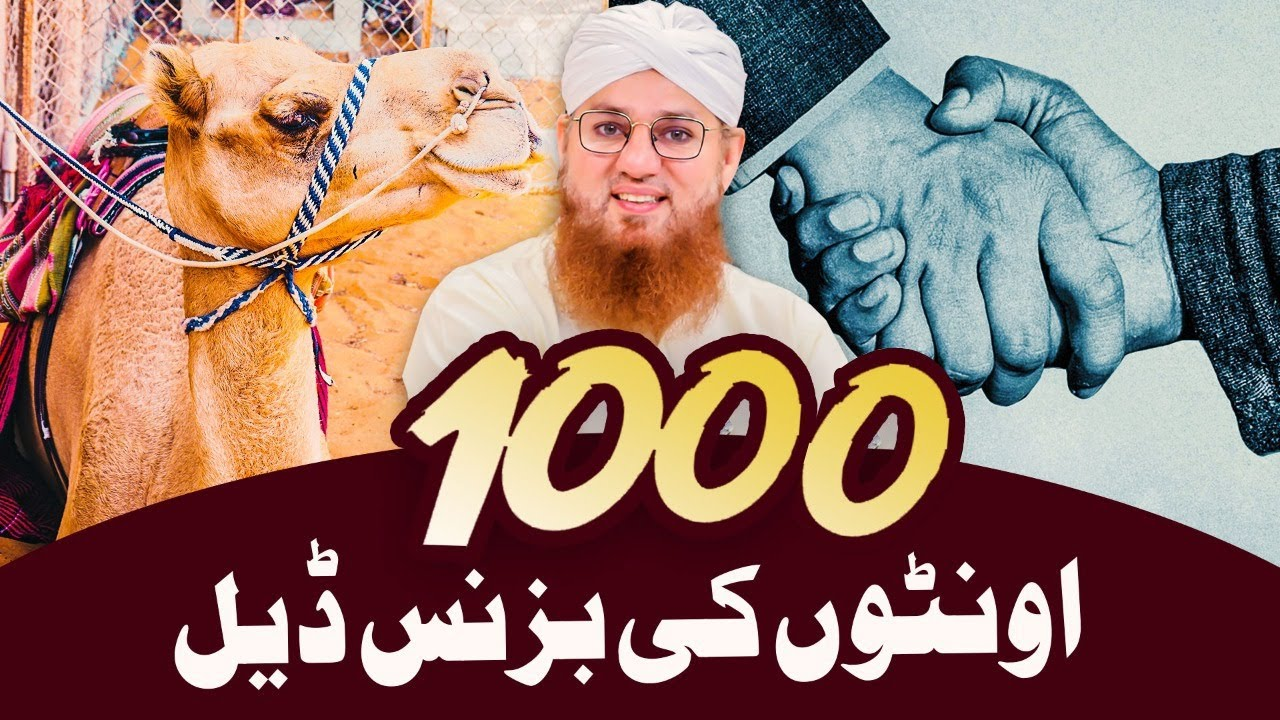 Hazaar Ountoon Ki Business Deal | Seerat Hazrat  Usman-e-Ghani رضي الله ﺗﻌﺎﻟﯽٰ عنه  Ka Waqia