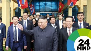Проводили с оркестром: Лидер КНДР закончил визит во Вьетнам - МИР 24