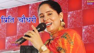 इतनी प्यारी रागनी पहले कभी नहीं सुनी होगी   Preeti Chaudhary   Haryanvi Desi Ragni   Latest Ragni