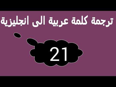 ترجمة كلمة فاطمة بالانجليزي Youtube