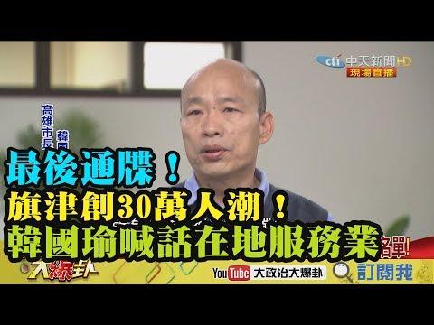 【精彩】旗津創30萬人潮!韓國瑜對服務業下最後通牒!