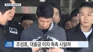 """'안산 살인'조성호, """"동성 성매매 후 90만원 받지 못해 살해"""""""