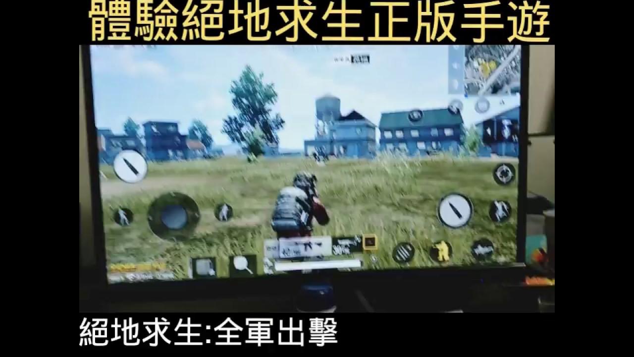 用夜神模擬器 體驗 PUBG絕地求生:全軍出擊 by S.D - YouTube