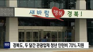 경북도, 두 달간 관광업체 청년 인턴비 70% 지원[포…