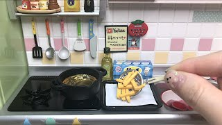 Miniature cooking,French fries | 미니어처 요리,감자튀김 | ニチュア 料理,フライドボテト
