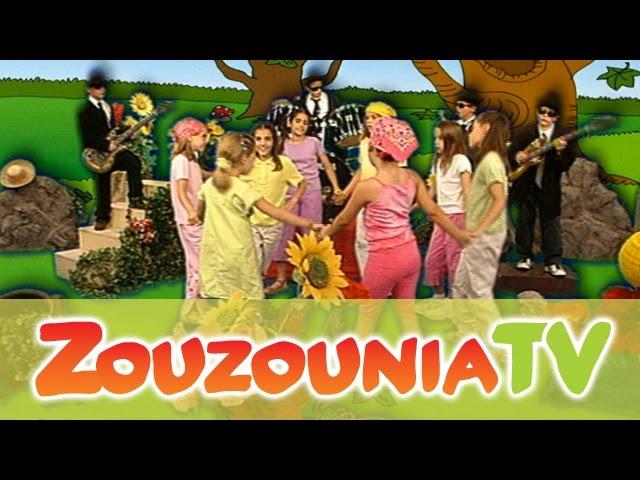 Ζουζούνια - Δεν περνάς κυρά Μαρία (Official)