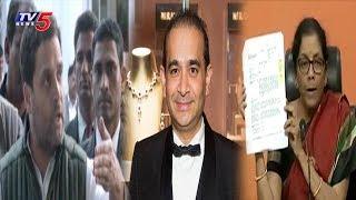 Congress & BJP Comments Each Other on Nirav Modi Scam | TV5 News