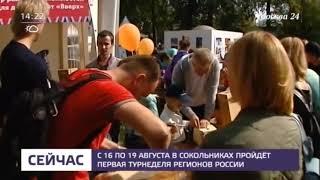 Москва 24. Новости. Первая туристская неделя регионов России