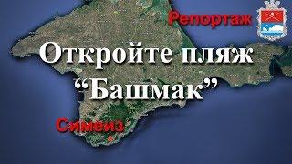 Крым 24: откройте пляж «Башмак» в Симеизе
