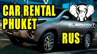 Elephant Siam Car Rental   Автопрокат на Пхукете  RUS version