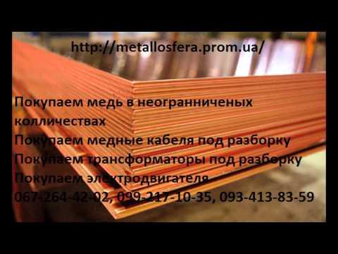 Цены на медь в Днепропетровске