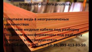 Цены на медь в Днепропетровске(Цены на медь в Днепропетровске, закупка меди, лом меди цена, сдать медь по выгодной цене, цена меди, лом меди., 2015-11-15T13:59:36.000Z)