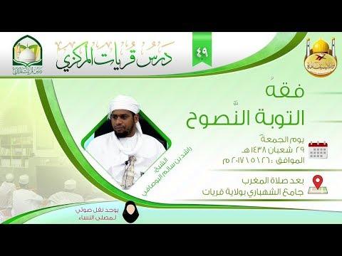 (49) فقه التوبة النصوح ش. راشد البوصافي