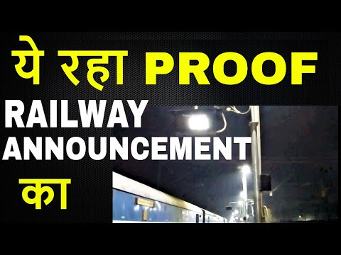 PROOF ON INDIAN RAILWAY TRAIN ANNOUNCEMENT SYSTEM