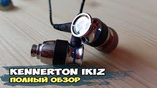 Наушники Kennerton Ikiz: двойной баланс