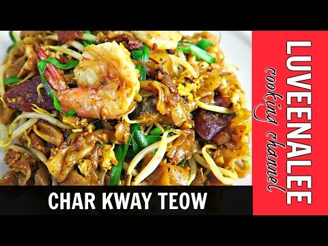 Char Kway Teow Recipe | Penang Char Kway Teow | Stir-fried Rice Noodles|  炒粿條