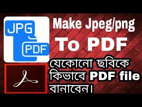 How To Make JPEG/PNG File To PDF File।Make Photos To PDF File।Bengali Te...