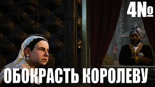 Прохождение AC Syndicate (ПОСЛЕДНИЙ МАХАРАДЖА) - ОБОКРАСТЬ КОРОЛЕВУ [4]